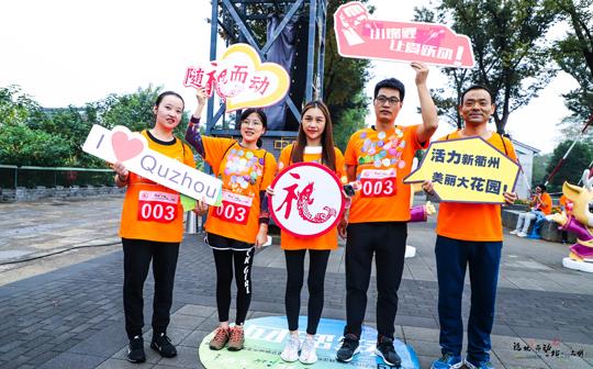 衢州市举办首届新时代文明实践定向赛
